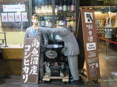 お腹が一杯になったところで越後湯沢駅最後のお楽しみは、がんぎ通り内にある「ぽんしゅ館」唎酒コーナー。  酔っ払いのおじさんのマネキンがあるのですぐわかります。