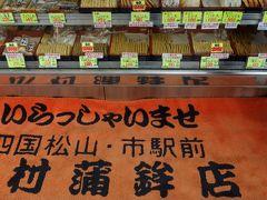 大街道の散策を終え、伊予鉄の二日間乗り放題の券を買いに松山市駅へ。駅前にて木村蒲鉾店を発見。松山と言えば、じゃこ天。日本に数ある名物の中で私史上一番美味しい物。揚げたてを購入し、立ち食い。ただでさえ美味しいのに、揚げたては最強。