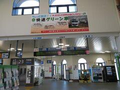 館山駅は橋上駅舎化されています。 改札を入ってすぐの場所には「快速グリーン車」の宣伝広告がでかでかと。 グリーン車で帰るつもりですが、快速は君津始発なので、そこまでは鈍行に揺られていくつもり。