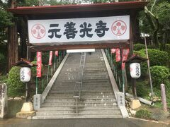 長野市の善光寺の本家みたいな元善光寺にお詣りしました。 長野市の善光寺の阿弥陀如来様は、この元善光寺に祀られていたものをお移ししたものなのだそうで、こちらの元善光寺もお詣りしないと長野の善光寺だけでは片詣りになってしまうのだそうです。
