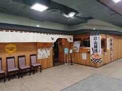 メインイベント(?)の山賊焼きを頂きに松本駅ビル4階の『松本からあげセンター』へ。一応、そこそこの人気店のようです。ネット上では10時開店の情報だったので、10時45分頃着いて早めのランチ、と思ってたら…残念。テイクアウトはやってたようですが、店内の食事は11時開店でした。