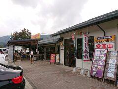 んで、ひたすらR153を南下して。このR153、駒ケ根から飯田へ抜ける途中、市街地に商業施設が立ち並んでいるため渋滞が酷いんですよね。予想以上に時間がかかったなぁ。やっとこさで『道の駅信州平谷』に到着です。 ここではトイレ休憩だけ。この後、途中から高速に乗って、帰りました~。  以上で旅行記はおしまいです。 ご覧いただき、ありがとうございましたm(_ _)m