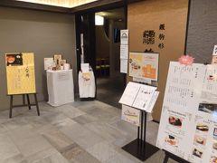 ●前川 東京スカイツリータウン・ソラマチ店  ひと通りスカイツリーを見て回り、ちょうど11時を過ぎたところ。 さて、そろそろランチをどうしようかな~と思い始めてきた頃。  ここソラマチには多くの飲食店があり、ぷらぷらと歩いていたら、うなぎに目が止まり・・・しばらくうなぎなんて食べてなかったので、こちらのお店に決定♪