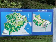 着いたのは「三崎公園」です。