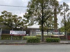 宮浦石炭記念公園