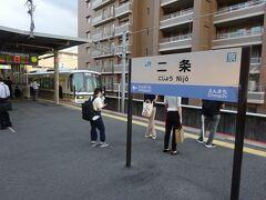 京都駅から3駅め、二条駅で降りる。 二条駅と言えば、京都から2駅というイメージなのだが、いつの間にか新しい駅ができていた。