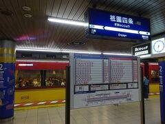 3駅乗って、祇園四条駅で降りる。 この乗り継ぎ、もうおわかりでしょう。