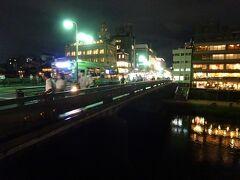 駅を出ると、鴨川を渡る四条大橋。