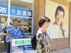 堂ヶ島に到着   こんなところに 加山雄三の写真