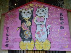 ニャンと!本日のメインイベント・招き猫美術館へ到着しました☆☆