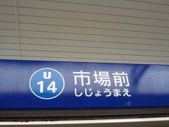 途中下車の旅で最初に下車したのは、市場前。