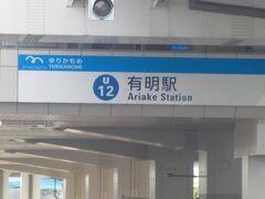 有明駅からゆりかもめに乗ります。