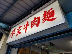 台湾最初のランチとして選んだのは廖家牛肉麺というお店。地球の歩き方にも載っており、地元の人気店らしく結構並びました。