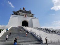 ランチの店から徒歩圏内に中正紀念堂があります。ここは台湾の初代総統の蒋介石を記念して作られた建物で完成は約30年前。想像以上の大きさに驚かされました。