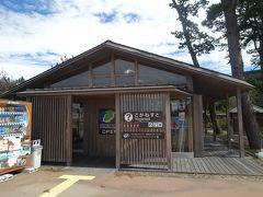 無料休憩所&カフェ&観光案内所の「こがねすと」。4月にリニューアルオープンしたばかりです。