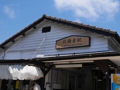 北鎌倉駅に来ました。