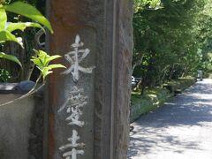 東慶寺へ。北鎌倉駅から徒歩約5分です。