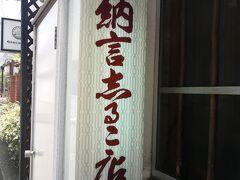 鎌倉到着。まずは腹ごしらえ。 人気店「納言志るこ店」へ。