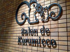 鎌倉駅に戻り、鎌倉紅谷本店2Fにあるカフェ「サロン ド クルミッ子」へ。 事前にオンラインで予約して行ったので並ばずに入れました。