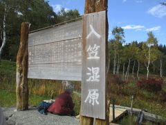 入笠湿原(標高 1,734m) 木道を下り切ったところが、入山湿原でした。