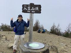 入笠山頂(標高 1,955m)到着