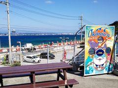 定刻に那覇空港到着後、無料送迎バスに乗って豊崎のオリックスレンタカーに向かいました。ここでも地域共通クーポンの説明やら何やらで前の順番の人達の手続きが終わるのが遅く、いつもより時間が掛かって10時過ぎに出発。ピザを食べるために本部町にある「花人逢」へ行きます。今回の沖縄滞在は月曜日から水曜日で、「花人逢」は火曜・水曜休みなので月曜日のこの日でなければ食べられないのです。  が。 出ました、我が娘の心と秋の空。「ピザやめてステーキにしない?」 道の駅許田のフードコートのステーキに変更です。 さよならピザ(涙)  久しぶりに道の駅許田に行ったら、トイレがあった建物が、新しくしたはずの駐車場を壊した場所に仮設移転していてトイレが遠い。物凄く遠い。 なので初めて、道の駅の2階に上がった所にあったトイレに行きました。