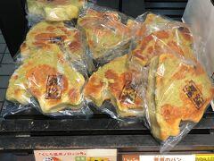 釧路駅前BTへ到着後、駅構内の「レフボン」を覗いてみると、運良く湿原パンがまだ残っていました。 他の美味しそうなパンに比べ少々割高感はありますが、そこはご当地モノと言うことで1個お買い上げ。