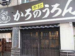 櫛田神社から徒歩すぐ「かろのうろん」 店内は撮影禁止です