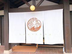 さっき八ッ場焼きを食べたばかりですが、ここで昼食を。 蕎麦七草。 草津温泉の中にもたくさんお蕎麦屋さんがありますが、私はここのお蕎麦がお気に入り、お店の雰囲気もとてもよいので。