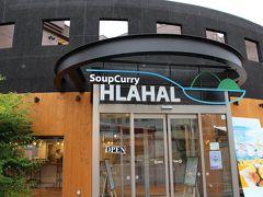 そして洞爺湖の温泉街に戻り、ラストオーダーが4時半なのを電話で確認して・・ スープカリー ハラハルを、訪れました。