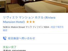 【リヴィエラマンションホテル】も予約済みだったけど~(agoda)  ※ 10/15 キャンセル(¥20890 戻り)