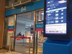 火曜日の6時なのでバスタ新宿もすいてる。 【箱根高速バス】バスタ新宿→乙女峠バス停1,750円 高速バスネットにて購入。