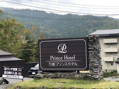 万座温泉に到着。 プリンスホテルで一服と思い立ち寄りました。 万座温泉のお湯は大のお気に入りですが数年来ていません。