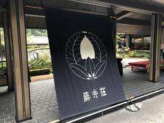 ようやく到着でホッ(^^♪ 今日のお宿緑霞山宿 藤井荘です。