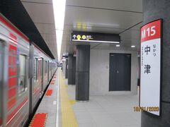 新大阪駅構内も飲食店は充実してるのでいくらでも時間つぶしは出来ますが、私は敢えてずっと行きたいと思っていたお店に行くべく、新大阪駅から御堂筋線で移動。 中津駅にやって来ました。
