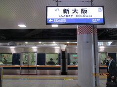 朝の通勤ラッシュが落ち着いたあたりの時間帯の琵琶湖線に乗り、新大阪駅までやってきました。