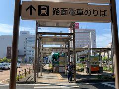 高知駅前停留場