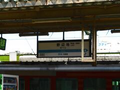 11:13分、野辺地到着。  ここから、青い森鉄道に乗り換えます。
