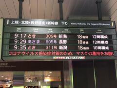 そろそろホームへ向かいましょう。  私達が乗るのは9:29発のあさま605号。  チケットはJR東日本のえきねっとより購入。 電車だけだとGoTo Travelキャンペーンは適用されないので、JR東日本は独自に「お先に得だねスペシャル」という、50%もお安くなる切符を販売!  ただ、枠が少ないので、チケット発売開始となる1か月前の10時には予約入れないとあっという間に枠はなくなります...。 私は仕事だったこともあり、予約をしたのは夜。 早い時間はもう選べなかったけど、まだ買えただけいいかな?  急ぐ旅でもないので、この時間になりました。  ちなみに、このキャンペーンは3月31日までやっているそう。 乗車区間によって対象が変わるので、HPでチェックしてみて下さいね。 今なら東北&北陸への旅がお得ですよ~♪  ★えきねっと(JR東日本) https://www.eki-net.com/top/index.html https://www.eki-net.com/top/tokudane/kakaku_osakini_sp.html (お先に得だねスペシャルのページ)  最近のシステムは凄いのね~。 SuicaなどのICカード番号を登録しておけば、日常使っているICカードをピッとかざせば新幹線に乗れちゃうの! チケットが手元にないと心配だったけど、ちゃんと改札を地入り抜けられました(^o^)  電車の時間や座席番号は常にスマホで要確認。