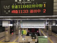 小布施までは長野電鉄を利用。  ここはICカードが使えないので、切符を購入します。 長野駅から小布施駅まで680円。