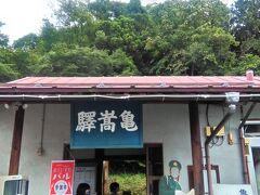 亀嵩駅は島根県仁多郡奥出雲町にあるJR西日本の木次線の駅です。