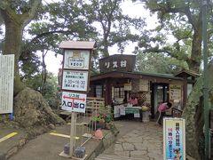 金華山リス村