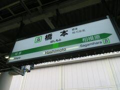 16:40 橋本駅を発車しました。 運良く当駅始発の電車に乗ることができました。