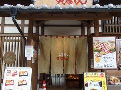 名古屋名物 みそかつ 矢場とん 名古屋城 金シャチ横丁店