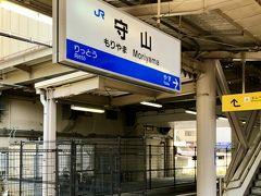守山駅に到着する。