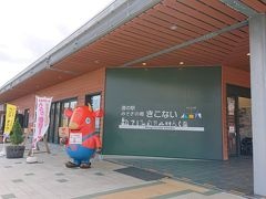 道の駅木古内です。