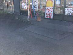 お菓子の日高 赤江店