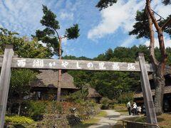 次にやって来たのは、西湖いやしの里根場 富士を望む日本のふるさとを体験できます。