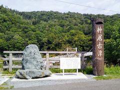 旧道沿いにのんびり歩き神居古潭の中心付近に到着する。