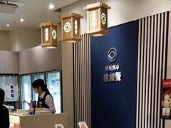 少し早めに空港へ。 明太子のお土産は 稚加榮